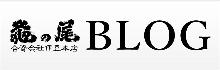 「亀の尾」合資会社伊豆本店BLOG